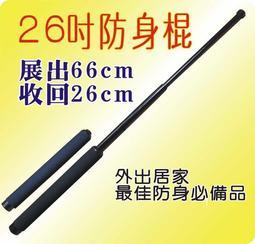 防身棍,(16、21、26吋均一價)伸縮棍 警衛 防身器材  非致命的防身器 「甩棍、手銬專賣」