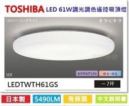 保固五年【登野照明】TOSHIBA LED LEDTWTH61GS 星光吸頂燈  遙控調光調色吸頂燈