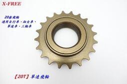 【小謙單車】全新X-FREE 【20T】自行車單速飛輪 腳踏車20齒1速飛輪 淑女車單速車童車三輪車鎖牙式飛輪
