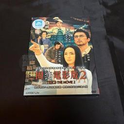 全新日影《圈套 電影版2》DVD 仲間由紀惠 阿部寬 堀北真希 平岡祐太 生瀨勝久