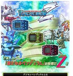 【預購商品】萬代 BANDAI 怪獸對打機 數碼寶貝 超龍Z 藍色 綠色 黑色 日本 魂商店 DIGIMON 11月