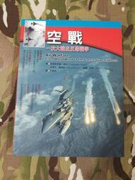 《中華玩家》軍事連線叢書-(033)-空戰:一次大戰至反恐戰爭*促銷特價優惠*