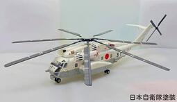 ☆預購9~10月底到貨☆軍機飛行館 1/72  CH-53E 超級種馬 部分合金完成品