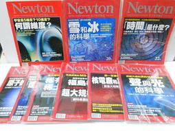 【屏東文化城過期雜誌】牛頓科學雜誌(復刊1~49期) 每本129元.可分售
