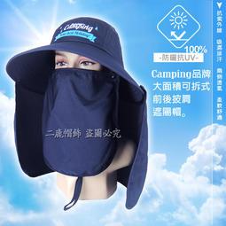 【Camping】全面防護系列之可拆型/超挺弧度帽沿後披肩防曬帽.鈕扣式口罩-抗UV /釣魚帽/工作帽-丈青色