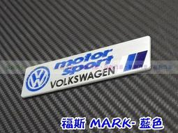 極創汽車配件¥VOLKSWAGEN VW 福斯 GOLF GTI JETTA PASSAT POLO MARK 標誌