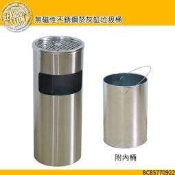 免運費不銹鋼菸灰缸垃圾桶 煙灰桶 熄菸桶 分類垃圾桶 垃圾桶 開店 菸灰缸 熄菸 餐桌 餐椅