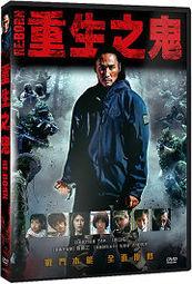Re:Born 重生之鬼 (車庫)DVD