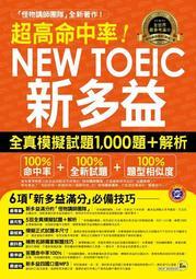 《度度鳥》超高命中率NEW TOEIC新多益全真模擬試題1,000題+解析│我識│怪物講師│全新│定價:599元