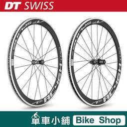 DT SWISS 公路車 跑車 專用輪組 RC 38 SPLINE 碳纖維 管胎 11速Shimano系統 單車小舖