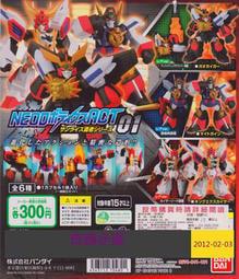 【奇蹟@蛋】BANDAI(轉蛋)NEO機器人可動勇者系列勇者王特急勇者凱薩 全3種 整套販售NO.2580