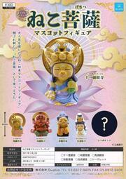 【奇蹟@蛋】預約01月新品 Qualia (轉蛋)貓菩薩   全6種 整套販售-含隱藏版