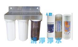 【清淨淨水店】白鐵吊片雙O-ring高耐壓三管過濾,三道式淨水器, 2分牙含3道A款濾心+扳手750元