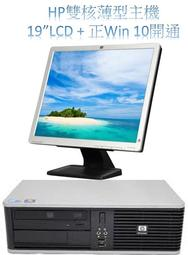 "HP薄主機+Dou2.66Ghz/500Gb/4g 正版W10 +19""LCD DC7900"
