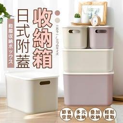 【現貨-免運費!台灣寄出實拍+用給你看】日式附蓋可疊加 收納箱 衣物 收納盒 衣櫥 收納 收納籃 雜物收納 玩具 整理箱