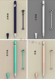 (買就送專用筆盒)  【Apple Pencil 】觸控筆防摔 防滾動 矽膠 筆套  防丟器 4件套 保護套(1代)