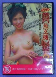 【大謙】《 魚玄機 》台灣正版二手DVD
