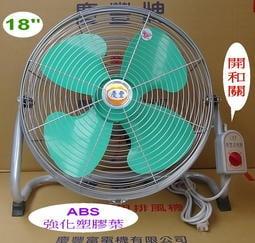 慶豐牌 18吋 工地用 超強風一速-工業座地扇【加厚綠色塑膠葉】工業扇.工業用扇.工業風扇 CF-1814B2