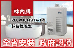 全省【議員推薦-不怕受騙】【省錢王-政府認證】林內 日本原裝進口三年保固 REU-V1611WFA-TR 熱水器 舊換新