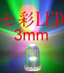 B4A22 超爆亮 3MM 七彩 LED (慢閃型) 超爆亮 偶像看板 氣氛燈 改裝LED LED招牌 1.9元