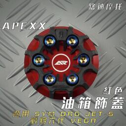APEXX 紅色 G-CLASS 油箱蓋 油桶蓋 SYM DRG JETS 戰將六代 FT6 Z1 VEGA