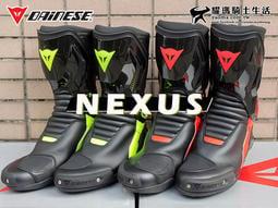 DAINESE車靴 NEXUS BOOTS SHOES 打檔 高筒車靴 長筒 賽車靴 『耀瑪台中安全帽機車部品』
