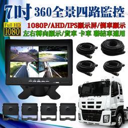 【贈64G】勝利者 4K/1080p 7/9/11吋 貨車四路行車記錄器(360°全景監控)大車、連結車、大卡車專用