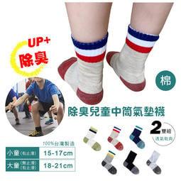 現貨 除臭兒童運動襪-2雙 / 台灣製 / 機能襪 / 純棉 / 中筒襪 / 型號-738 769【FAV】