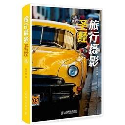 旅行攝影聖經(完美隨行版) 張千裡 著 2014-6 人民郵電出版社