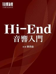 [普洛文化]音響論壇30週年慶 紀念特刊  Hi-End音響入門  二刷特賣價:350元