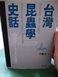 白鷺鷥書院(二手書)台灣昆蟲學史話(1684~1945),朱耀沂著,國立臺灣大學出版中心出版,2005年1月初版1刷C