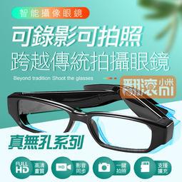 專賣針孔 智能攝像無孔眼鏡 1080P高清畫質 微型攝影機 迷你針孔 錄音 錄影 密錄器 反偷拍偵測器 竊聽 監看
