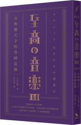 《度度鳥》至高の音樂3:古典樂天才的登峰造極│有樂出版│百田尚樹│全新│定價:320元