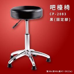 歲末換新 CP-2083 黑(固定腳) 成型泡綿系列 吧台椅 旋轉椅 可調式 圓旋轉椅 工作椅 升降椅 椅子