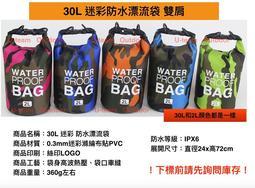 【U-team】30L 迷彩 防水包 溯溪包 水桶包 防水袋 求生包 密封袋 漂流袋 防災包 地震包