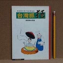 [ 雅集 ]  台灣抓狂  劉國綱/漫畫  皇冠文化/83年2月初版一刷  i20