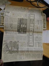 (天94) 早期懷舊報紙 聯合報 民國87年8月9日 民國87年8月10日 2小張 解密 外蒙入會案 發黃 外觀不佳