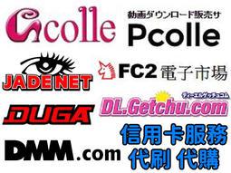 【代購】Gcolle、Pcolle、JADE、DUGA、DMM、FC2、DL.getchu、信用卡 代刷 代付 代抓