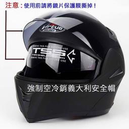 2020外銷歐洲強防寒透氣雙鏡片可全掀可樂帽全罩式 安全帽  越野帽 BWS 勁戰 cuxi 雷霆