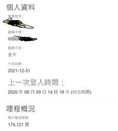 中華航空哩程轉讓 36 萬里 ( 可拆賣 售 華航里程 華航哩程 華夏會員 酬賓機票 )