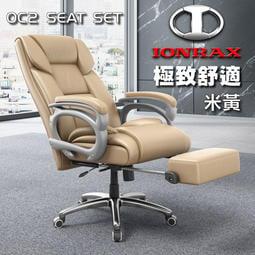 紐頓電子 公司貨 開發票★ IONRAX OC2 SEAT SET 坐臥兩用 電腦椅 電競椅 辦公椅 (DIY組裝