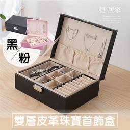 雙層皮革珠寶首飾盒 飾品收納盒 絨布內裡手環項鍊收藏盒 耳環戒指收納盒-輕居家8333
