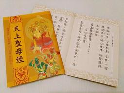 【卍 紫蓮堂•助印補給站】E9Q-002-1《我要助印•佛學經書》天上聖母經。媽祖經