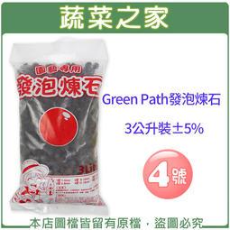 全館滿799免運【蔬菜之家001-A186-5】Green Path發泡煉石3公升裝-4號(12-16mm)