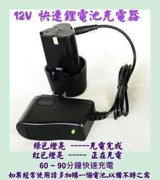 T電子 含稅 現貨 電動起子 電鑽 12V鋰電池 專用充電器