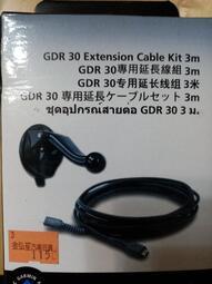 Garmin電源線及吸盤座