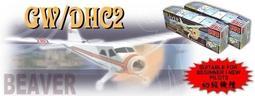 GWS 廣營 絕版 海貍 DHC-2 BEAVER EPS KIT版 附減速組