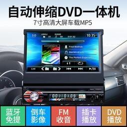 7寸自動伸縮觸摸屏 汽車音響主機 車載MP5播放器 DVD MP3汽車倒車 收音機壹體 帶CD插卡功能