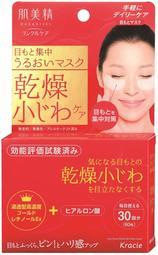 日本製Kracie葵緹亞 肌美精緊緻彈力眼膜60枚入