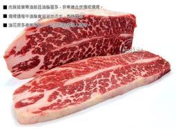 極禾楓肉舖◎PRIME美國無骨牛小排~1公斤入